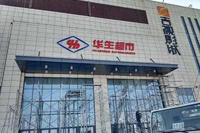 公主岭华生购物中心